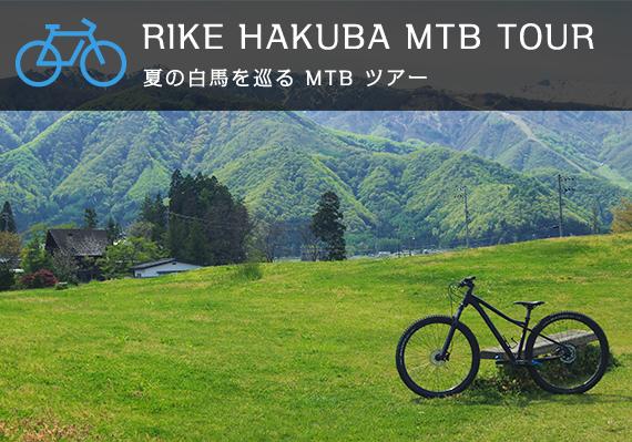 RIKE HAKUBA MTB TOUR 夏の白馬を巡る MTB ツアー