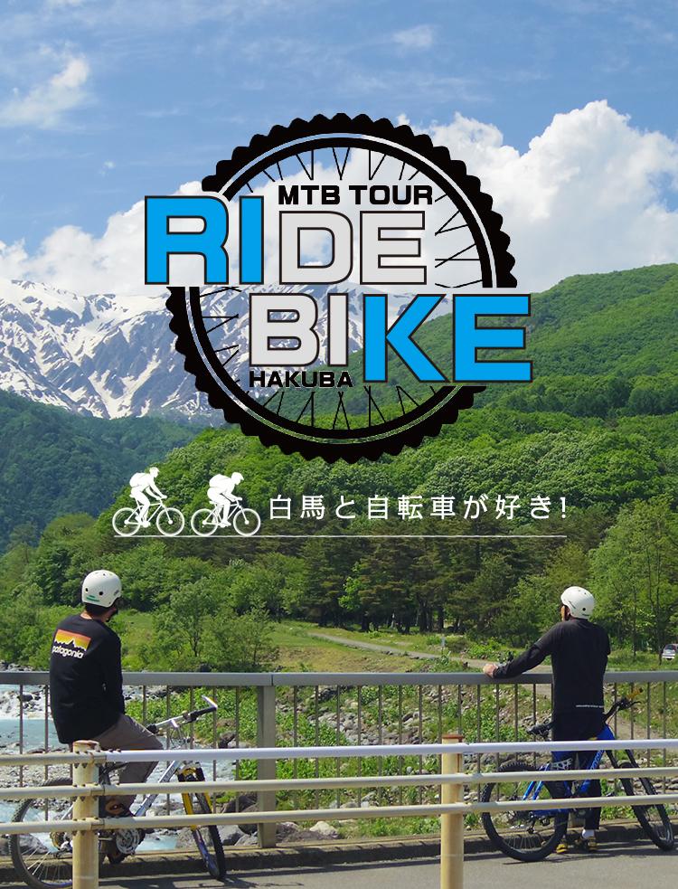 白馬と自転車が好き!